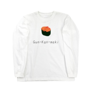 ぐんかん巻き Long sleeve T-shirts