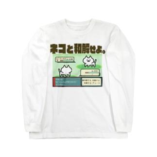 ねこさん先生のネコと和解せよ。グッズ Long sleeve T-shirts