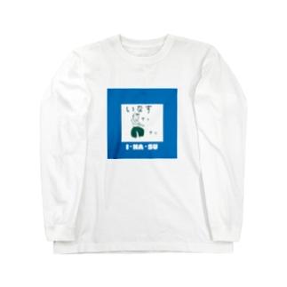 ヤバいことは、戦わないサムライ Long sleeve T-shirts