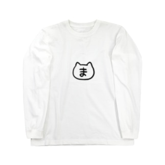 まふゆ組 Long sleeve T-shirts