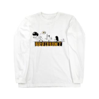 クロワッサンな奴ら Long sleeve T-shirts