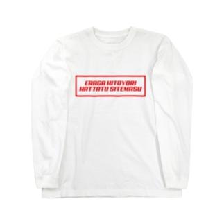 エラが張ってる人の為のTシャツ Long sleeve T-shirts