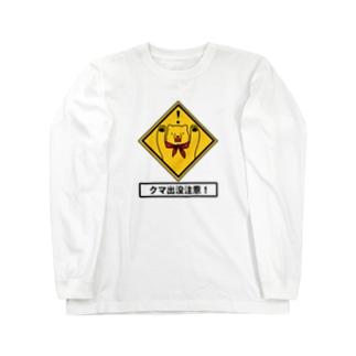 注意標識-クマ Long sleeve T-shirts