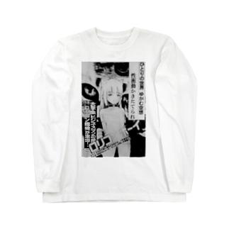 ネコミミゴウホウロリ Long sleeve T-shirts