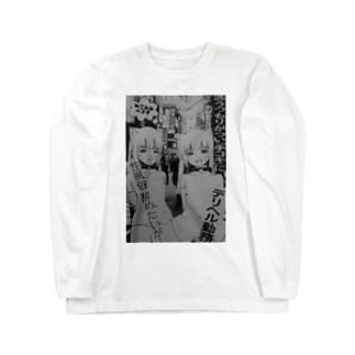 ねこみみへるす アキバ店 Long sleeve T-shirts