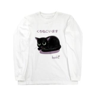 くろねこいます Long sleeve T-shirts