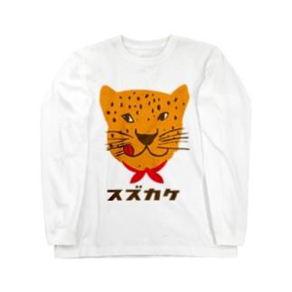 食いしん坊ジャガーマンゴスズカケ Long sleeve T-shirts