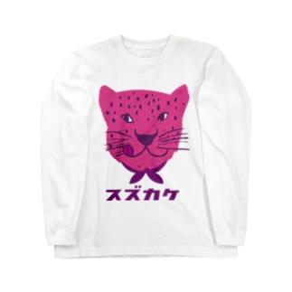 食いしん坊ジャガーピンクスズカケ Long sleeve T-shirts