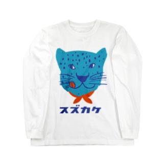 食いしん坊ジャガー青スズカケ Long sleeve T-shirts