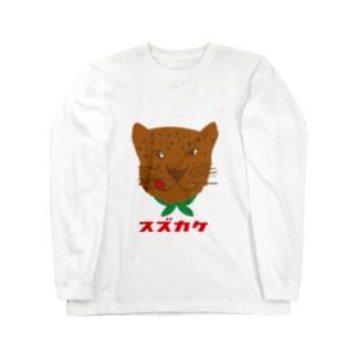 食いしん坊ジャガー茶スズカケ Long sleeve T-shirts
