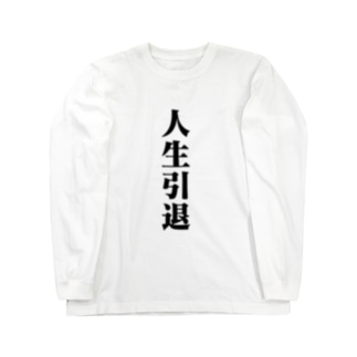 人生引退 Long sleeve T-shirts