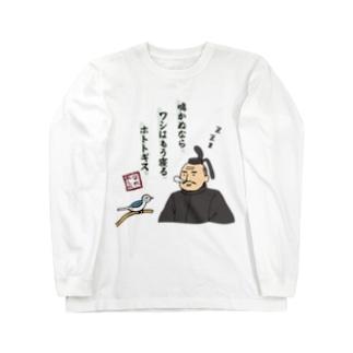 鳴かぬなら ワシはもう寝る ホトトギス Long sleeve T-shirts