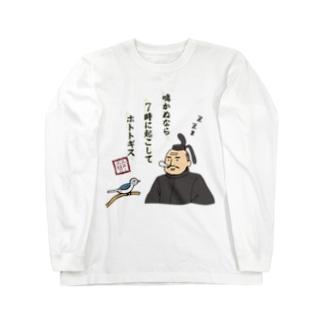 鳴かぬなら 7時に起こして ホトトギス Long sleeve T-shirts