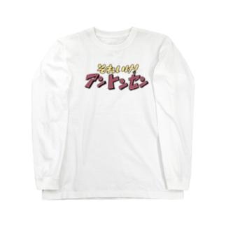 それ行けアントンセン Long sleeve T-shirts
