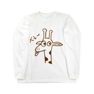 きりんさんが好きです... Long sleeve T-shirts