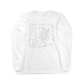 はげまし Long sleeve T-shirts