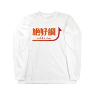 絶好調↑ Long sleeve T-shirts