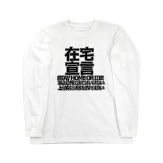 STAYHOMEORDIE Long sleeve T-shirts