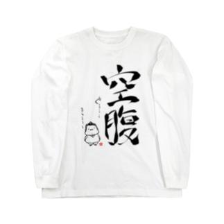 空腹 Long sleeve T-shirts