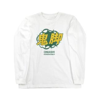 鬼脚(おにあし) Long sleeve T-shirts