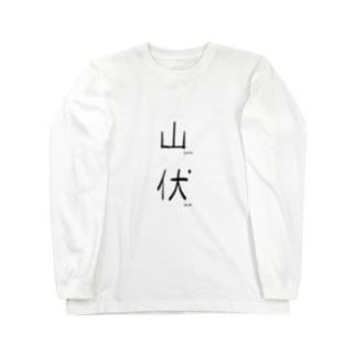 山伏 Long sleeve T-shirts