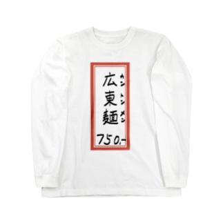 街中華♪メニュー♪広東麺(カントンメン)♪2104 Long sleeve T-shirts
