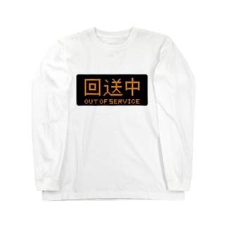 回送中 Long sleeve T-shirts