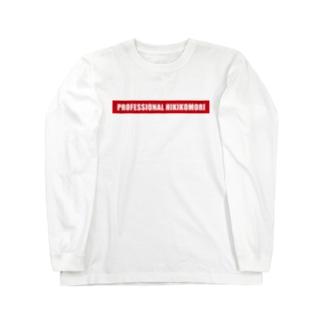 ひきこもりのプロ Long sleeve T-shirts