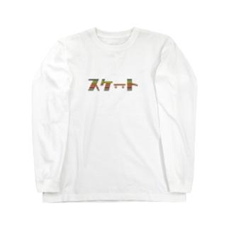 スケート Long sleeve T-shirts