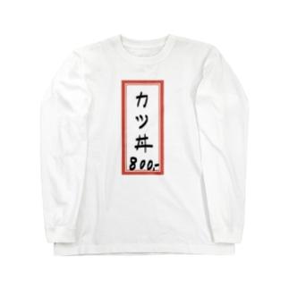 街中華♪メニュー♪カツ丼♪2012 Long sleeve T-shirts