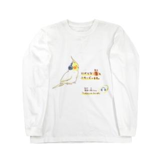 イヤマフおかめ Long sleeve T-shirts