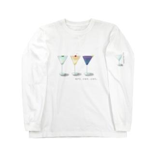 あさも、ひるも、よるも。 Long sleeve T-shirts