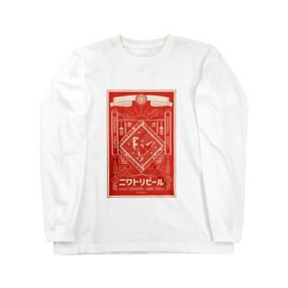 ニワトリビール Long sleeve T-shirts