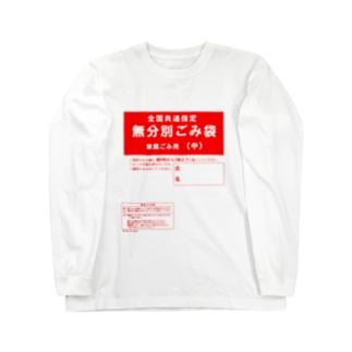 無分別ごみ袋 Long sleeve T-shirts