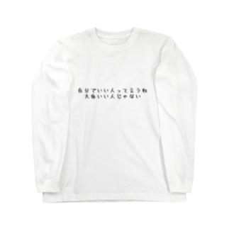 オマエ、チガウ(横) Long sleeve T-shirts