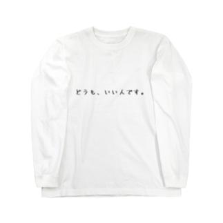 いい人の持つヤツ(横) Long sleeve T-shirts