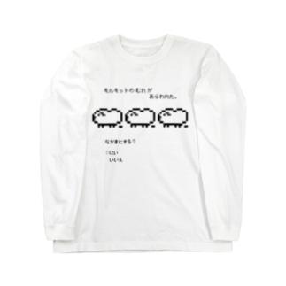 モルモットのむれがあらわれた。なかまにする?Ver. Long sleeve T-shirts
