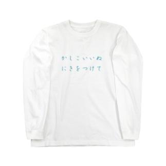 かしこいいぬにはきをつけて Long sleeve T-shirts