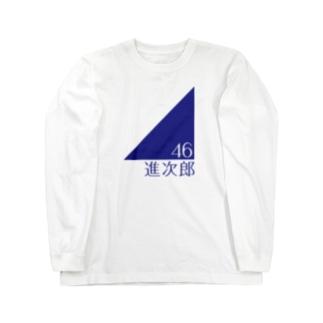 進次郎46 Long sleeve T-shirts