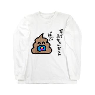 バブう〇こ Long sleeve T-shirts