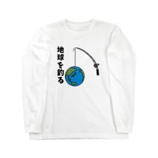 地球を釣る Long sleeve T-shirts
