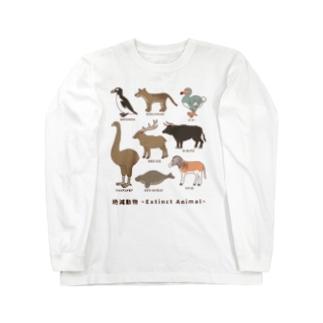 絶滅動物 Extinct Animal Long sleeve T-shirts