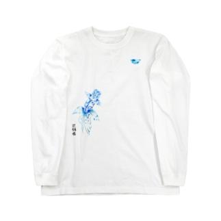 【金魚】関東アズマ~青の素描~ Long sleeve T-shirts