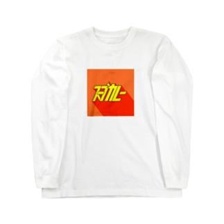 スープカレー Long sleeve T-shirts
