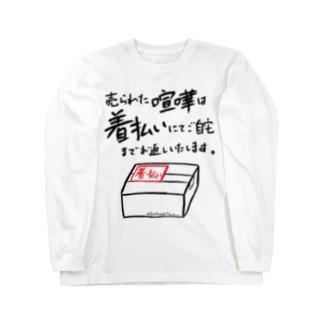 売られた喧嘩は Long sleeve T-shirts