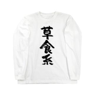 草食系(黒) Long sleeve T-shirts