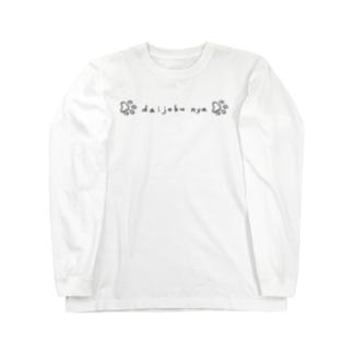 大丈夫(猫手話) Long sleeve T-shirts