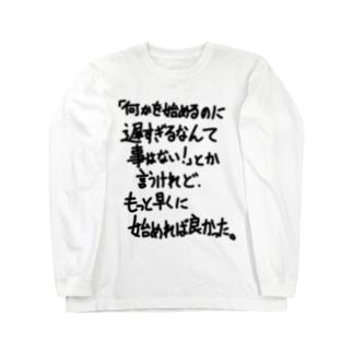 「何かを始めるのに」看板ネタロングTシャツその31黒字 Long sleeve T-shirts