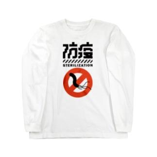 ピロリ防疫 Long Sleeve T-Shirt