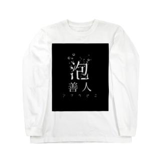 泡善人 Long sleeve T-shirts
